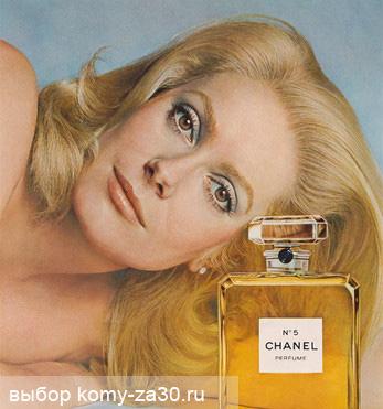 Катрин Денев в рекламе Шанель №5