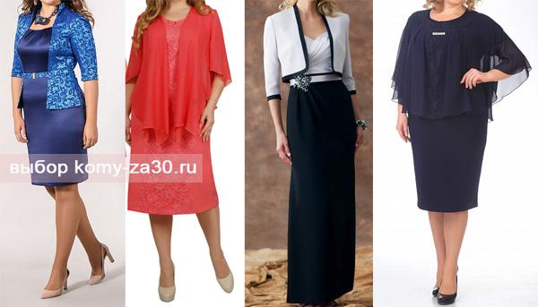 нарядные платья для женщин после 50 лет с накидкой