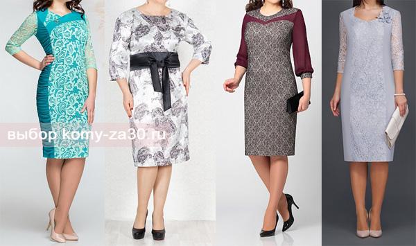 фасоны нарядных платьев для женщин 50 лет