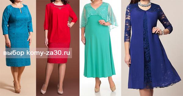 нарядные платья для полных женщин 50 лет