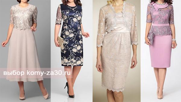 Нарядные платья для женщин 35 лет