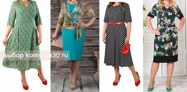 нарядные летние платья для женщин 50 лет