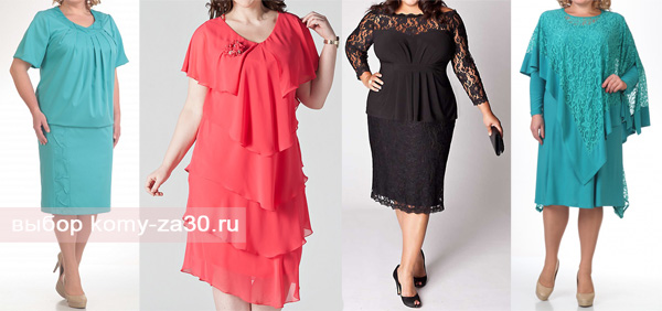 Элегантное платье для полной женщины 50 лет