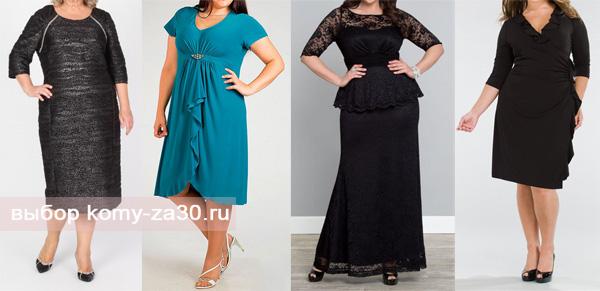 нарядные платья для полных женщин за 50