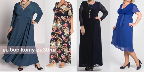 платья для невысоких полных женщин за 50