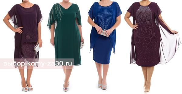 Платье для полных женщины 60 лет