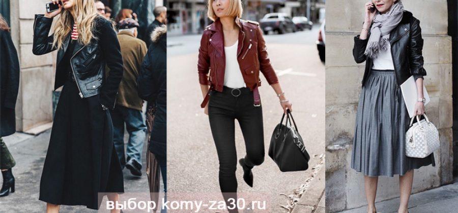 Можно ли носить куртку-косуху 40-летней?