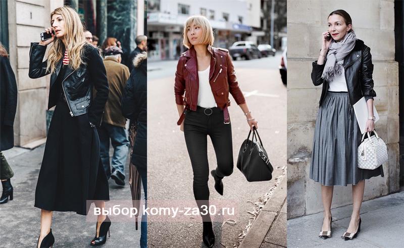 как правильно носить куртку косуху в 40 лет